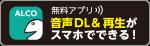 ALCO 無料アプリ 音声DL&再生がスマホでできる!