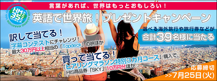 英語で世界旅!プレゼントキャンペーン 選べる海外旅行や旅行券が39名様に当たる!