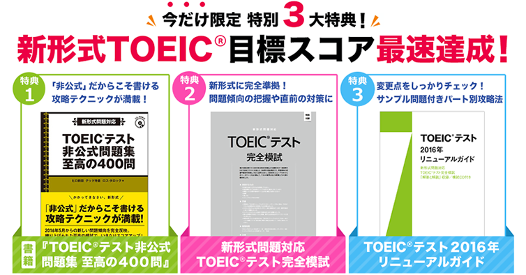 新形式TOEIC(R)目標スコア最速達成!
